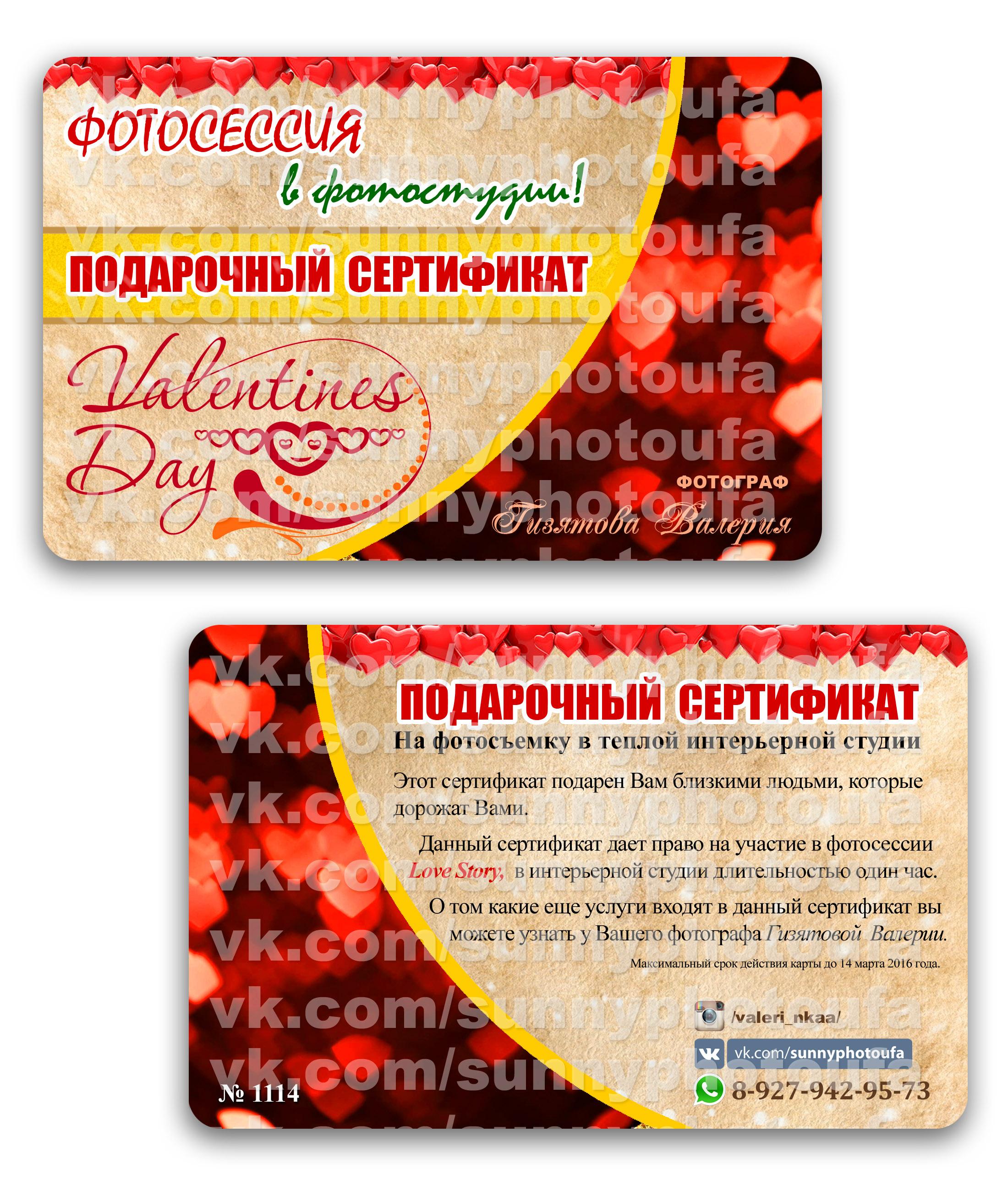 Подарочный сертификат на фотосессию на 14 февраля