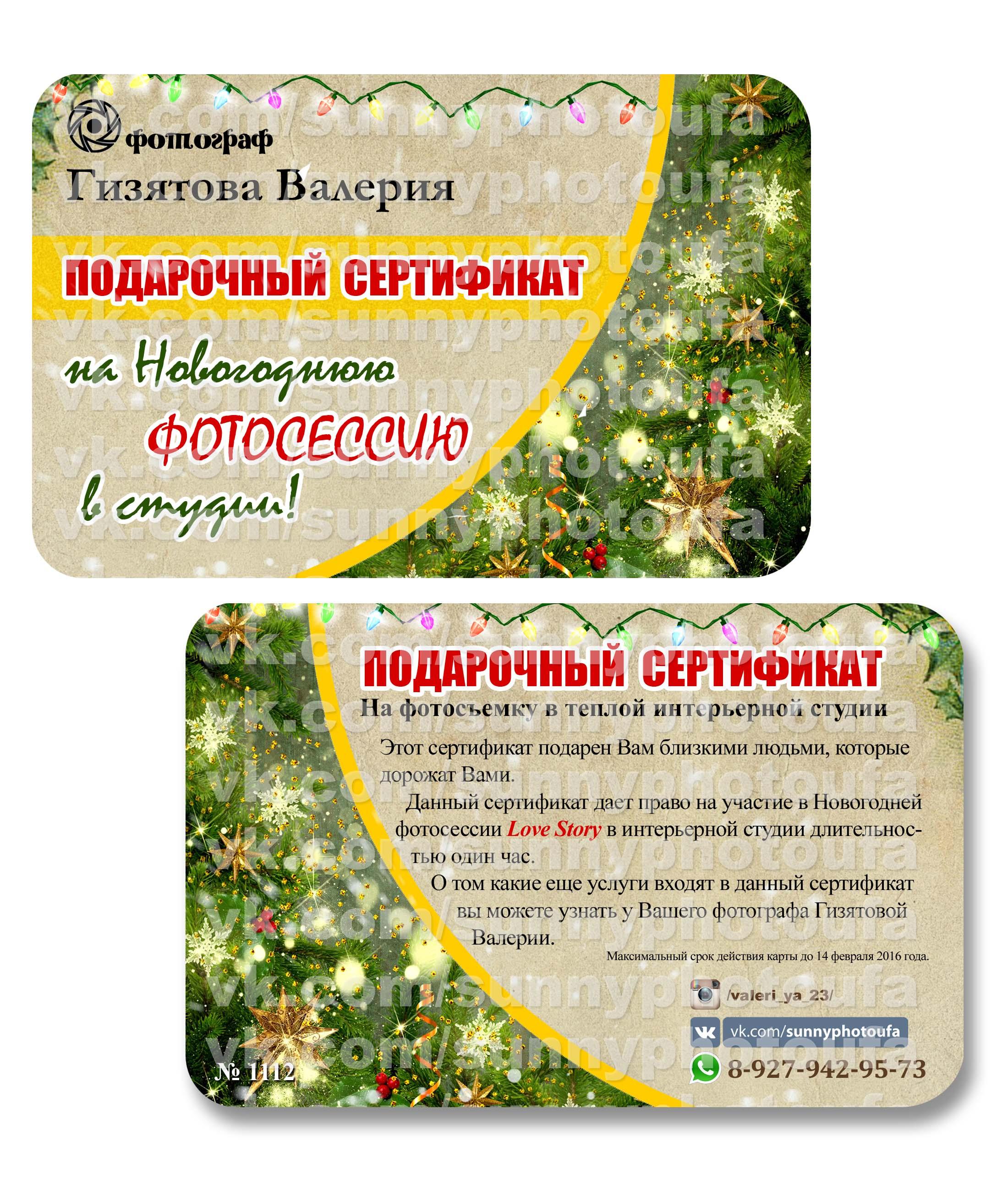 Подарочный сертификат на фотосессию на Новый год