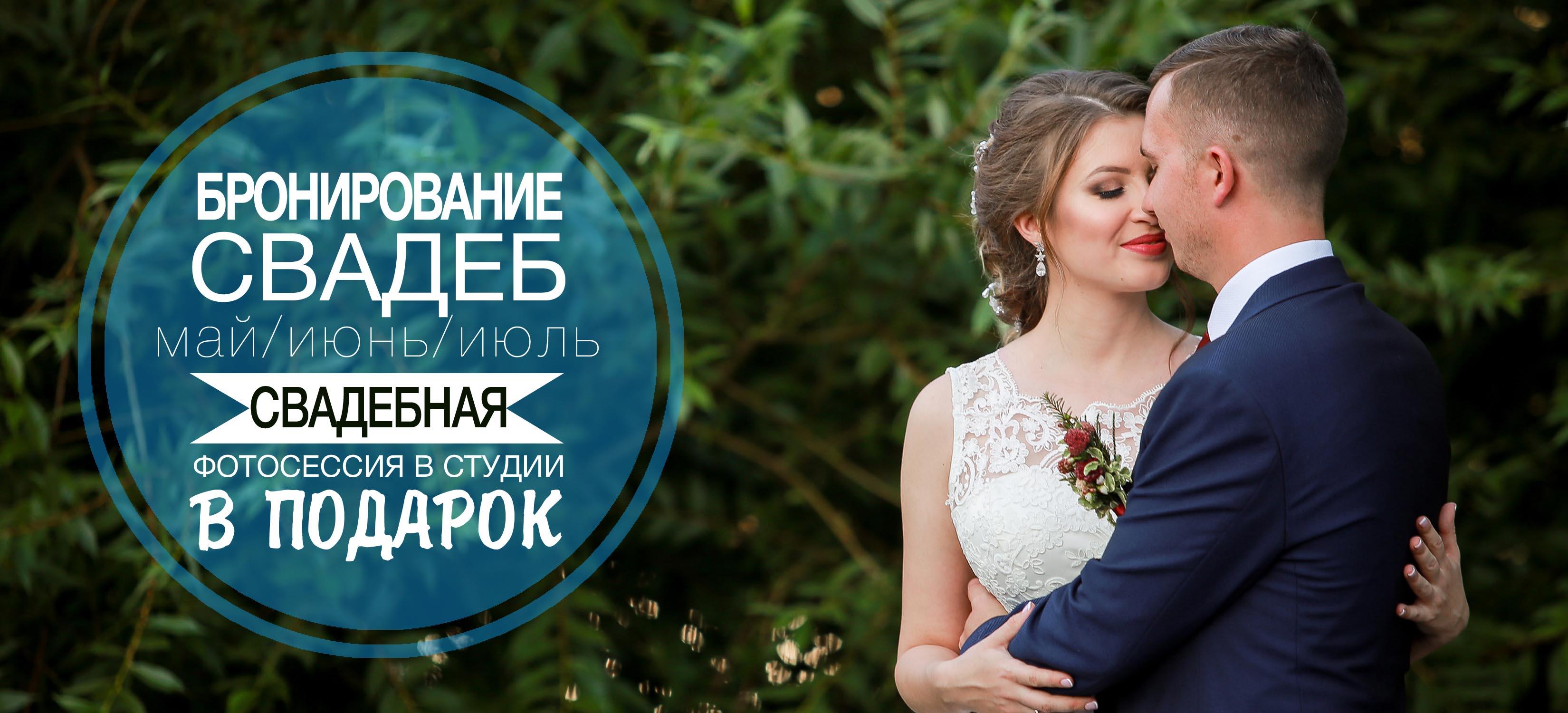 Свадебный фотограф, заказать фотографа на свадьбу, фотограф на свадьбу