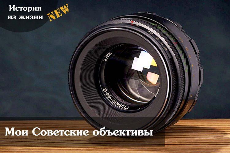 Профессиональный фотограф, профессиональный фотограф в Уфе, фотосессии в Уфе, советские объективы, объективы времен СССР, гелиос, переходное кольцо, Helios, Jupiter, Pentacon