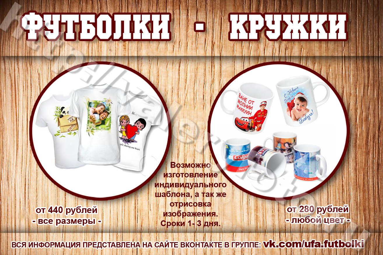 Футболки, кружки, футболки и кружки с фото