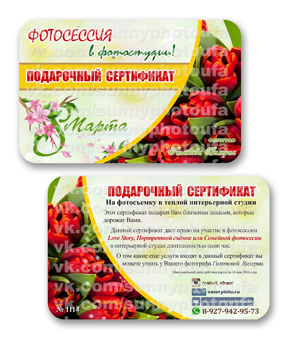 Подарочный сертификат на 8 марта