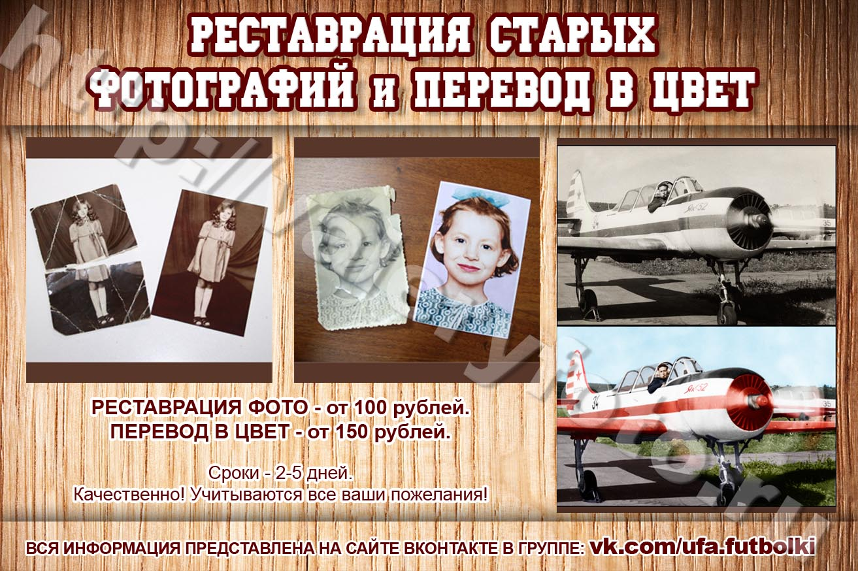 Реставрация старых фотографий, перевод в цвет