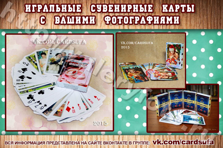 Игральные карты с фотографиями, сувенирные игральные карты, игральные фото на заказ, игральные карты с фото на заказ