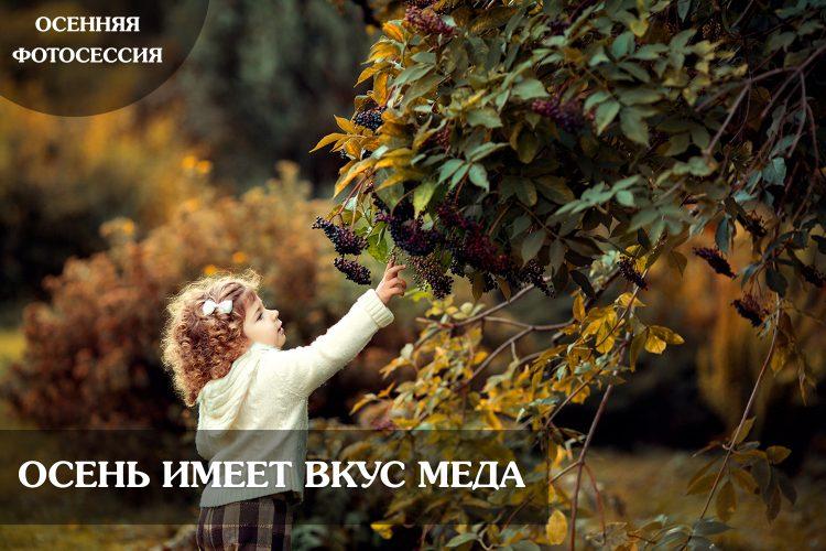 Осенняя фотосессия, осенняя фотосессия в парке, осенняя фотосессия с детьми, фотосессия в октябре, осень, фотограф в уфе, профессиональный фотограф уфа